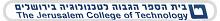 בית הספר הגבוה לטכנולוגיה ירושלים