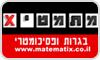 מתמטיקX בחיפה ובקריות